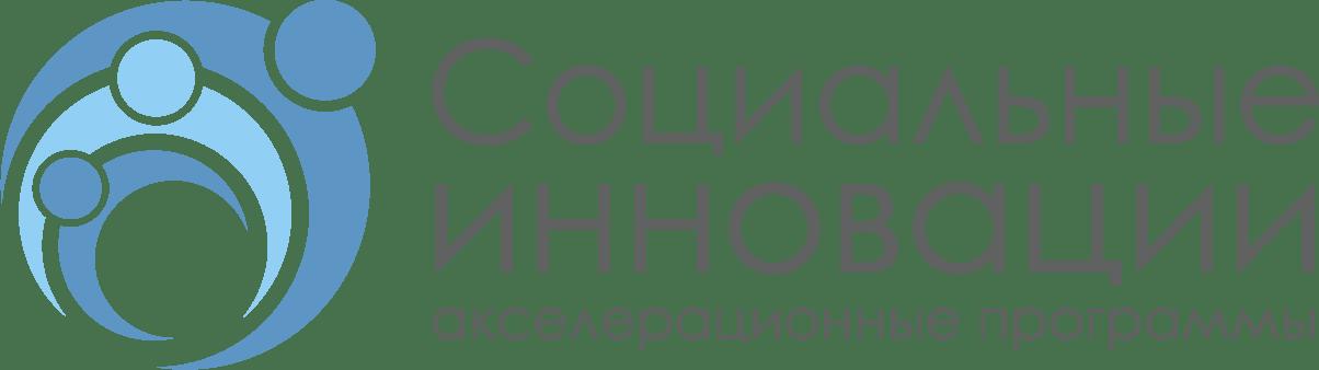 социальные инновации_logo