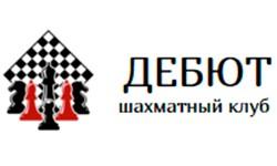 «Дебют» - Шахматный  клуб