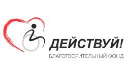 """«Действуй»"""" - Благотворительный фонд"""