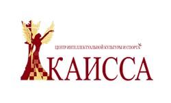 «Каисса» - Центр интеллектуальной культуры и спорта